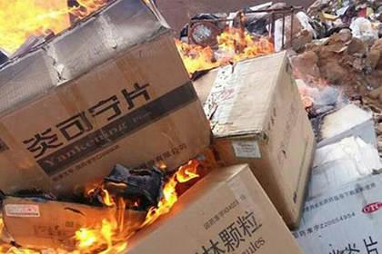 广州不合格药品销毁,从心开始,诚信服务