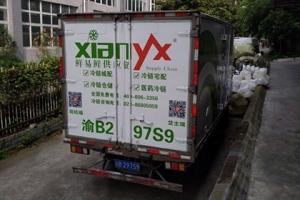 重庆冷藏运输,全方位的第三方物流服务