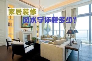 湖南福兴堂提供家居风水、住宅风水服务,风水大师专业看家居风水