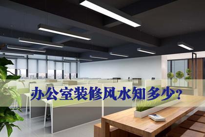 湖南专业企业风水、办公风水策划,上门服务