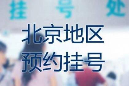 北京301医院代挂号,欢迎来电咨询