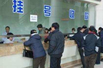 石景山区北京宣武医院代挂号,挂不到不收费