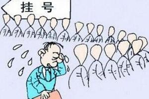 北京协和医院代挂号,深受客户好评