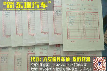 六安牌照汽车徐州年检验车委托书、六安汽车在徐州年检