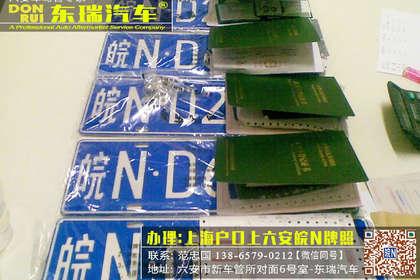 上海户口上安徽六安皖N牌照、六安牌照车辆委托书
