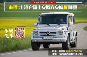 六安牌照汽车上海年检验车委托书、六安汽车在上海年检