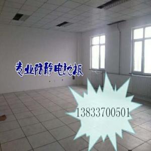 国标陶瓷防静电地板 沧州防静电地板厂家 硫酸钙地板施工