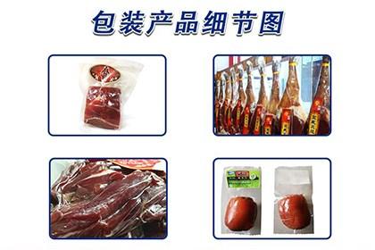猪肉火腿肠是怎么用拉伸膜包装机包装的?