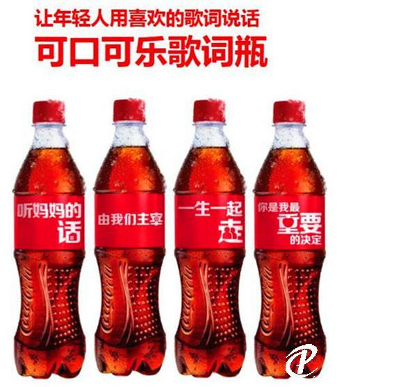 2014年推出歌词瓶后,据可口可乐的上半年财报显示,中国业务增长达到了