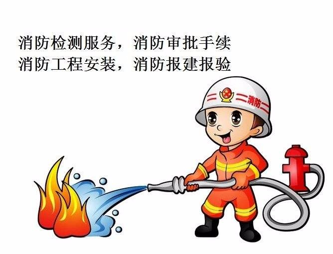 宝安消防工程维修保养