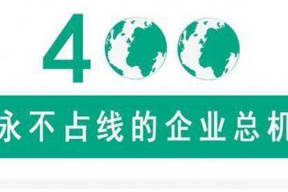 广州400电话报装
