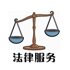 福永无罪辩护,期待与您的合作
