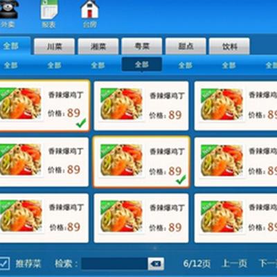 安康餐饮管理软件