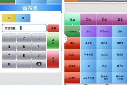 天津餐饮管理软件
