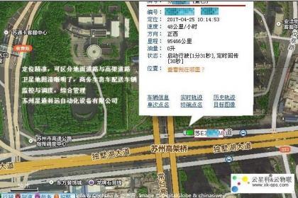 苏州GPS定位