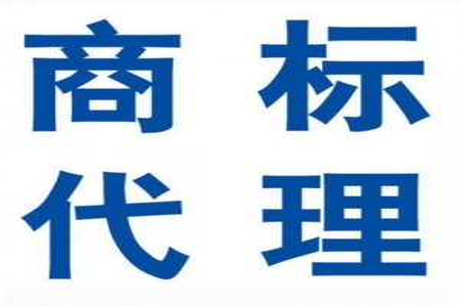 上海代理商标申请