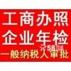 武昌工商代理注册