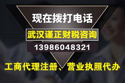 武汉工商代理咨询