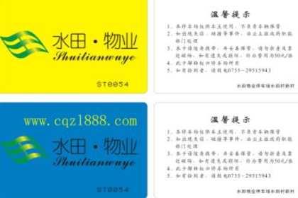 重庆智能卡片系列产品--非接触IC卡/称射频卡