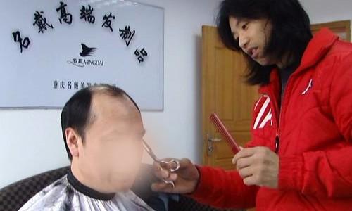 重庆织发补发