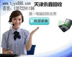 天津电线电缆回收