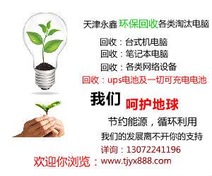 天津废铜废铁回收