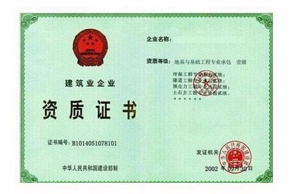 云南施工企业资质