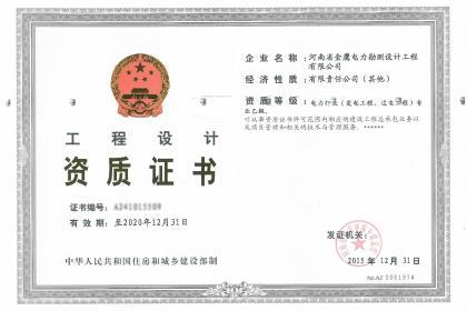 云南省房地产资质办理
