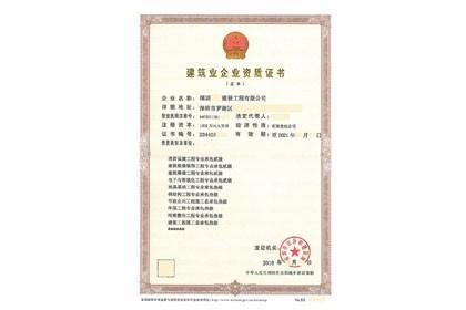 云南省建筑劳务资质办理