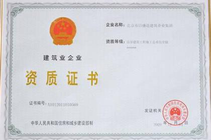 云南省建筑劳务资质办理,专业技术、快捷服务