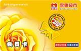 会员卡生产销售--郑州市红红火火制卡有限公司竭诚为您服务