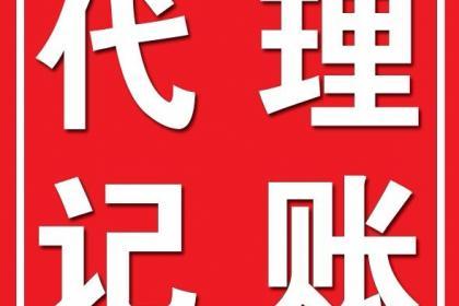 广州白云企业代理记帐