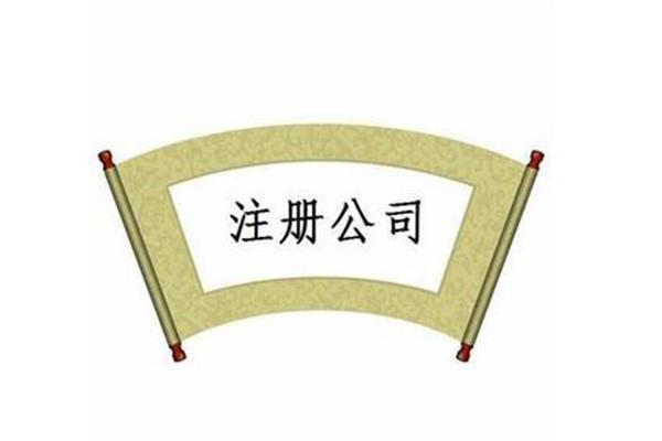 广州荔湾公司社保代理
