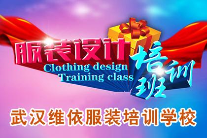武汉平面设计培训