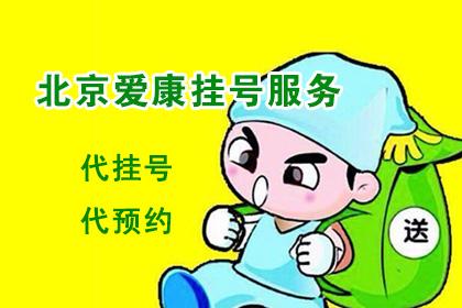 北京中医骨伤科