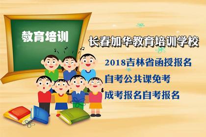 长春中考培训学校