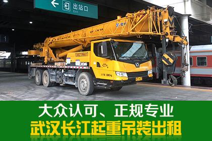 武汉起重机械