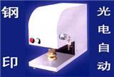 钢印设计制作,一流服务  超低价格