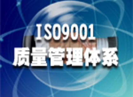 南昌ISO9001认证