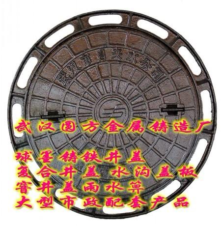 武汉球墨铸铁井盖批发
