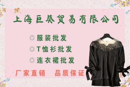 上海服装销售