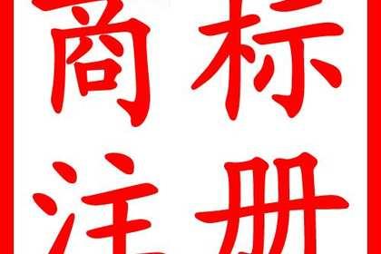上海商标注册上海商标查询上海商标代理公司上海商标注册代理公司
