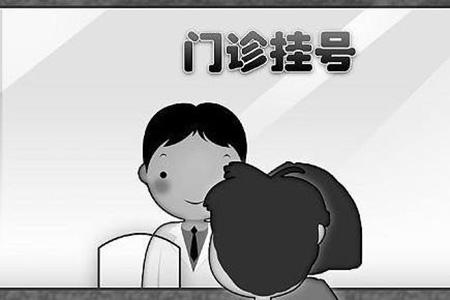 北京医院代挂号跑腿服务