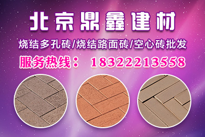 北京烧结砖批发