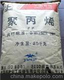 北京通用塑料原颗粒