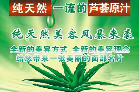 武汉芦荟灌肤销售
