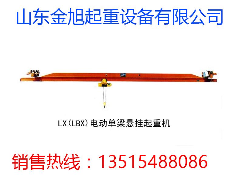 且单梁桥式起重机是把横梁悬挂固定在建筑物行走轨道(工字钢)上的起重