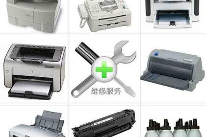 深圳复印机维修
