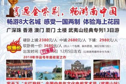 """中国梦""""系列2018 年收官钜献抢先体验港珠澳大桥"""