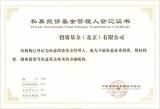 基金公司注册条件注册基金公司代理